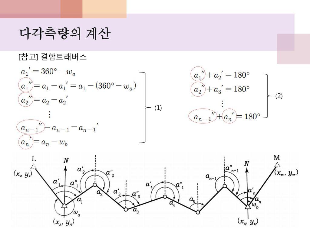 다각측량의 계산 [참고] 결합트래버스 (2) (1)